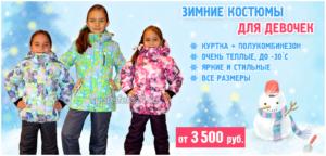 Фотоколлаж зимние костюмы для девочек