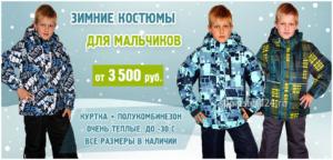 Фотоколлаж зимние костюмы для мальчиков